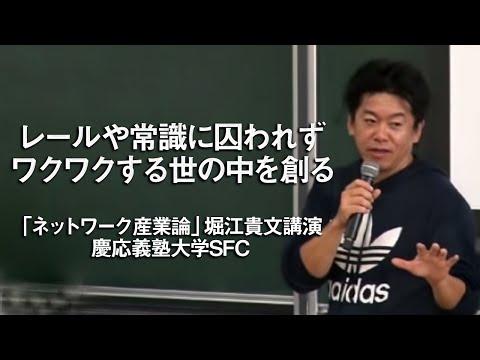 06:15 本編「ネットワーク産業論」@慶応義塾大学SFC