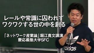 06:15 本編 2013年10月7日、慶応義塾大学SFCにて夏野剛教授がホ...