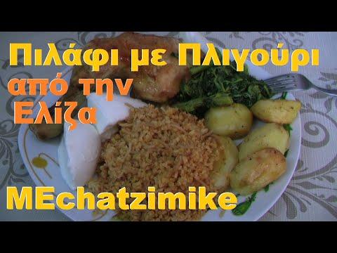 Πιλάφι στην κατσαρόλα και στο φούρνο από την Ελίζα #MEchatzimike