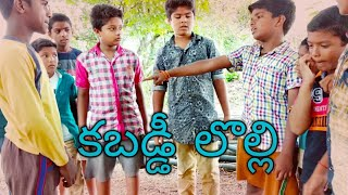 Kabbaddi lolli || My village comedy || Dheeraj Lp thumbnail