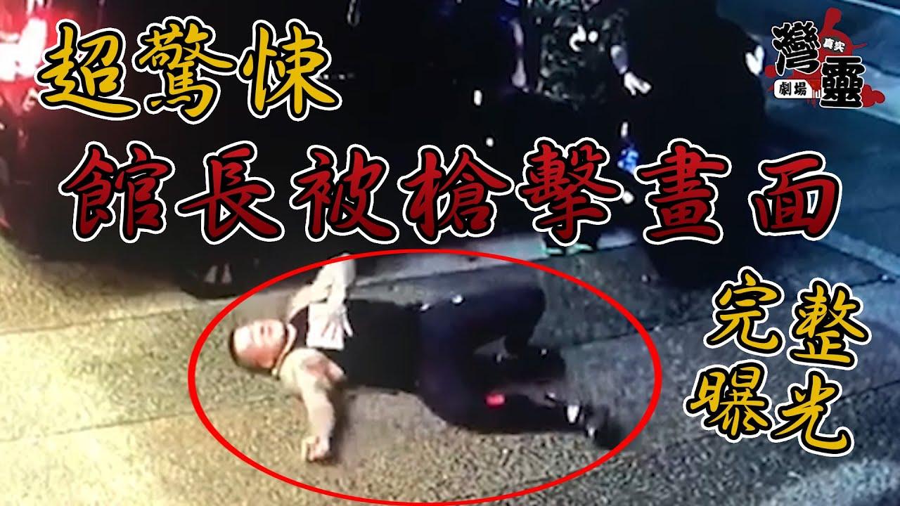 館長 陳之漢 凌晨遭槍擊影片完整曝光!佛牌保佑!近距離射擊沒中要害!
