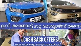 എന്റെ മനം കവർന്നു|Tata cars showroom review|Tiago test drive|Tata Nexon|Tata altroz|rethan Tata