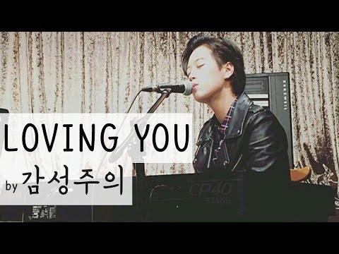 감성주의 감성주의 -Loving you