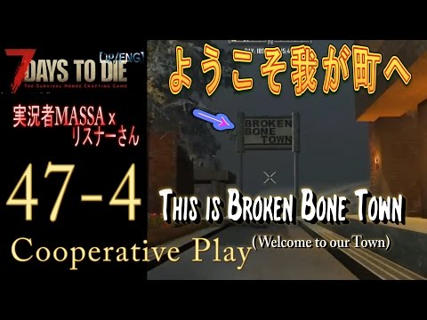 7 Days to Die PS4 Edition 遂に発売!!#47-4【JP/ENG】