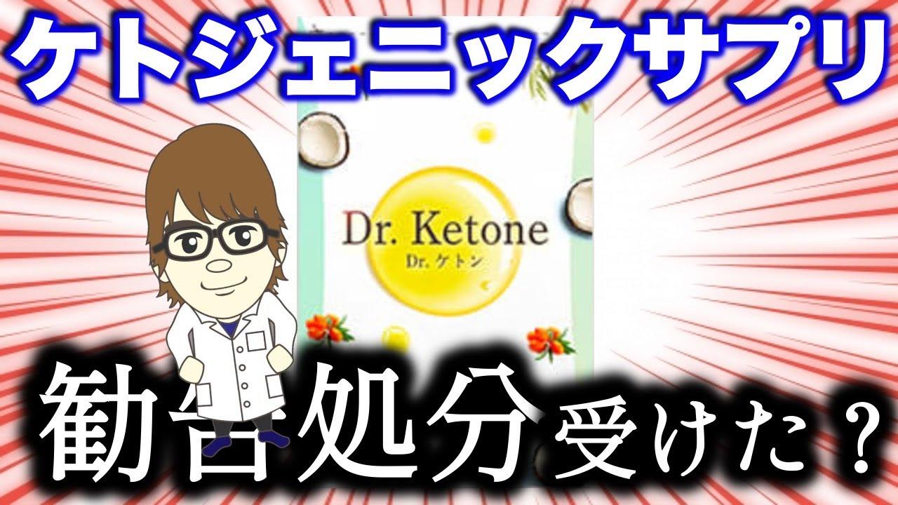 効果 ドクター ケトン