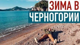 Зима в Черногории 8 особенностей Можно ли купаться зимой в море в Будве