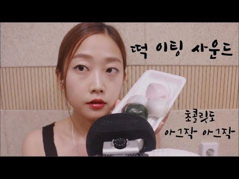 [보너스ASMR] 쫀득쫀득 떡 & 와그작 MnM 초콜릿 이팅사운드 Rice Cake & MnM Chocolate Eating Sound