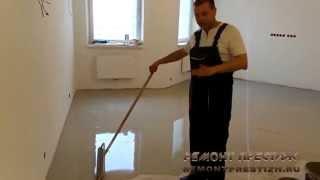 Заливка наливного пола(На видео показана технология заливки наливного пола., 2013-04-30T20:19:43.000Z)