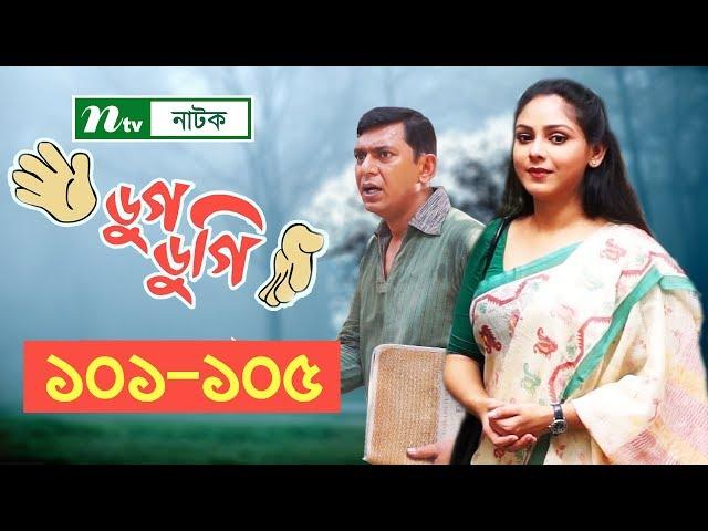 NTV Comedy Drama   Dugdugi   ডুগডুগি   EP 100-105   Chanchal Chowdhury   Sanjida Preeti   Badhon