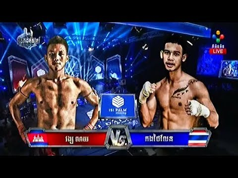 វង្ស ណយ Vs កងថៃលែន, Vong Noy, Cambodia Vs Thai, 02,06,2019, Kun Khmer International Boxing