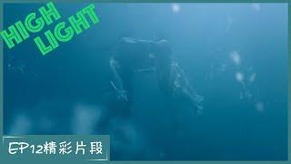 -白发 Princess Silver-Highlights EP 12 - Water hug-