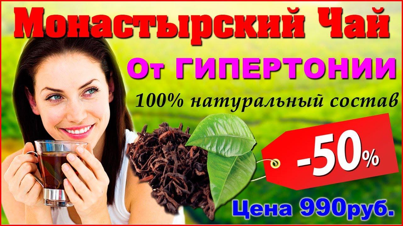 монастырский чай от паразитов рецепт