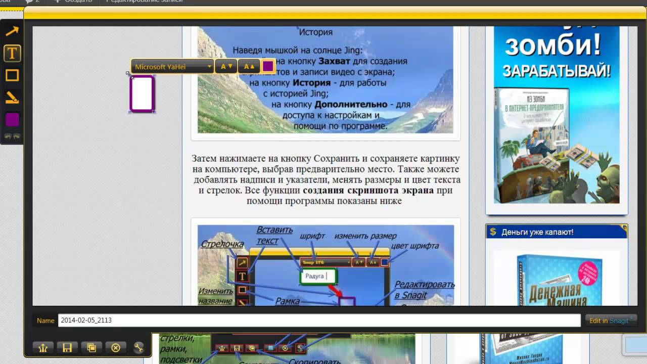 Программа для скриншотов экрана Jing - YouTube