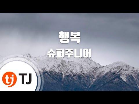 [TJ노래방] 행복 - 슈퍼주니어 (Happiness - Super Junior) / TJ Karaoke