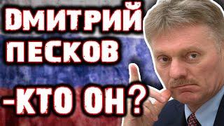 ДМИТРИЙ ПЕСКОВ - КТО ОН...?