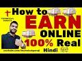 [Hindi/Urdu] How to Earn Online Money | 100% Genuine | Easy Process