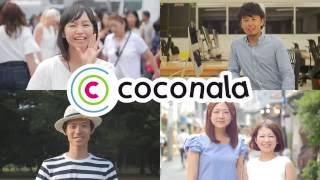 知識・スキルが買えるオンラインマーケット【ココナラ】