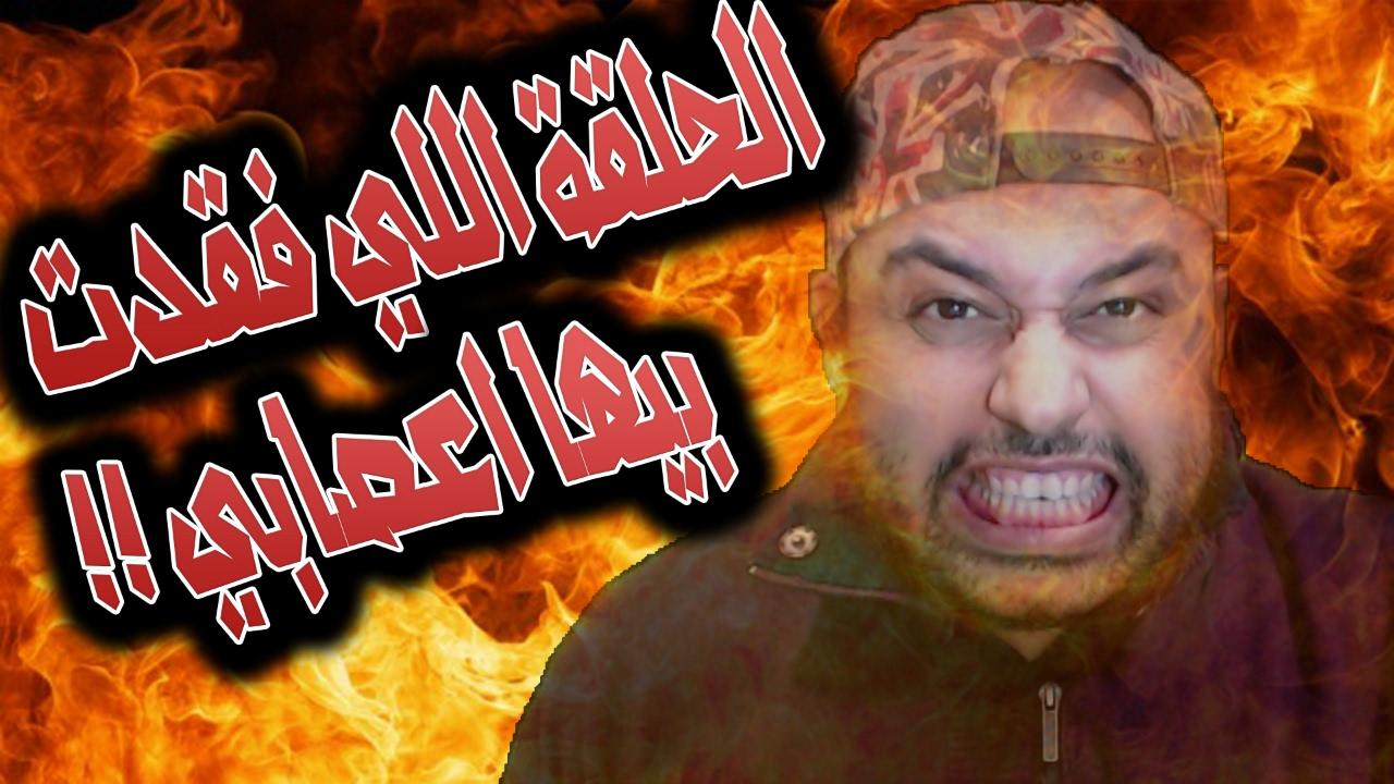 تحشيش عراقي 😂 - فقدت اعصابي #كانسر#تعليقات#قصف 😱 سالمين !!