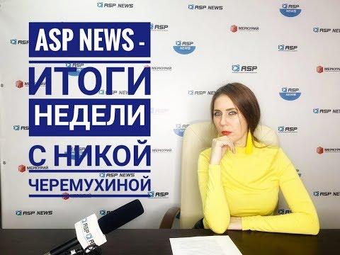 ASP News - Итоги недели. Выпуск 59