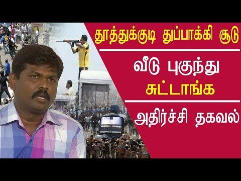 Tamil news thoothukudi incident nirmala sitharaman angry tamil news tamil news thoothukudi insident news facts revealed tamil news live tamil live news redpix altavistaventures Choice Image
