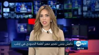 مقتل العشرات بانفجار في معبر أطمة على الحدود السورية التركية