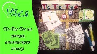 Tic-Tac-Toe на уроках английского языка