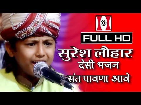 GURU VANI BHJAN !! Sant Pavana Ave  !! SURESH LOHAR !! Rajasthani Live Bhajan 2016