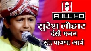 GURU VANI BHJAN  II  Sant Pavana Ave  II  SURESH LOHAR  II   Rajasthani Live Bhajan 2016