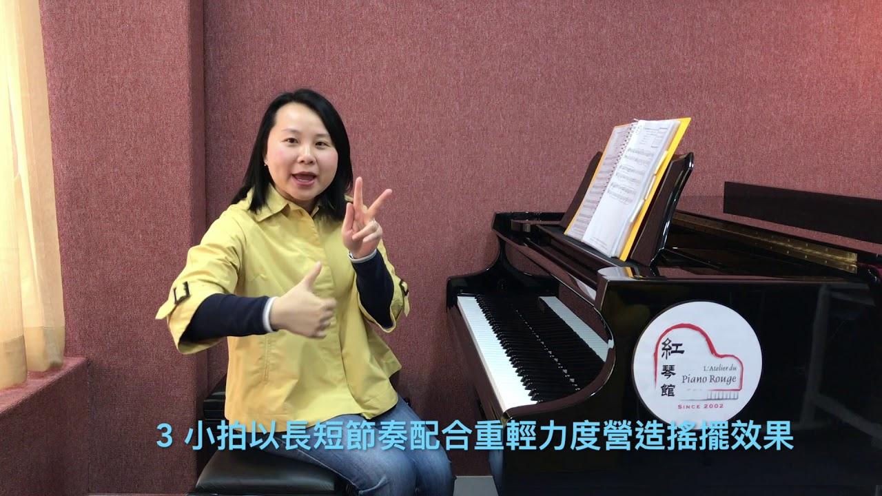 2019第71屆校際鋼琴3級樂曲 109 教學小貼士 - YouTube