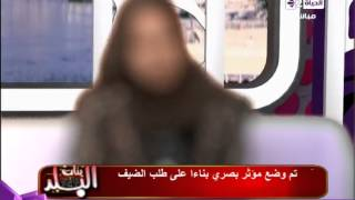 برنامج بنات البلد - أختها أقامت علاقة غير شرعية مع زوجها وأصبحت حامل من زوج أختها  - Banat El-Balad