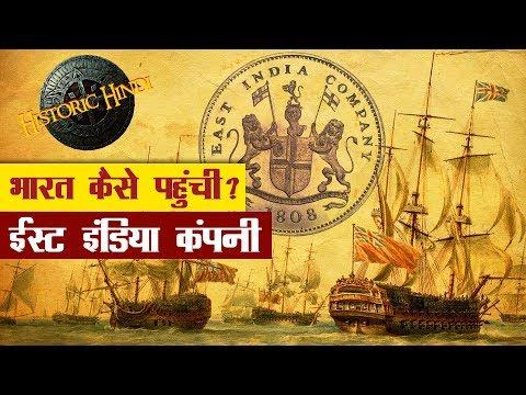 भारत कैसे पहुंची ईस्ट इंडिया कंपनी?   East India Company in India History in Hindi