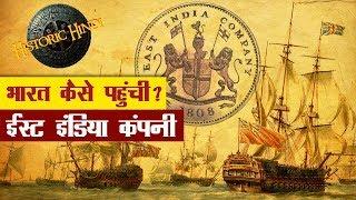 भारत कैसे पहुंची ईस्ट इंडिया कंपनी? | East India Company in India History in Hindi