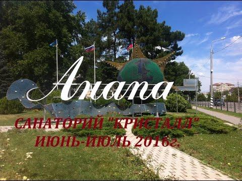 Санаторий Русь в Анапе - отдых с пользой для здоровья