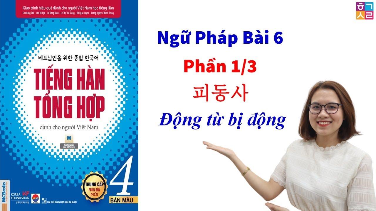 [Bài 6 Phần 1/3] Ngữ Pháp Tiếng Hàn Trung Cấp 4: 피동사 Động Từ Bị Động