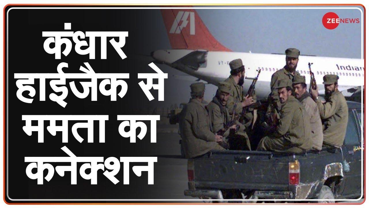 Download Kandhar Hijack:  कंधार विमान अपहरण के वक्त ममता ने की थी कुर्बानी की बात- Yashwant Sinha | New Claim