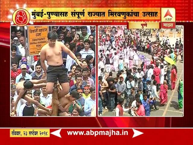 Pune | Micky On Ganpati Visarjan 1 PM