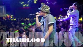 thaiblood-คนถัดไป-lyrics-mixtape-vol-1