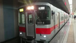 山陽電鉄 本線 5000系 5014F 発車 板宿駅