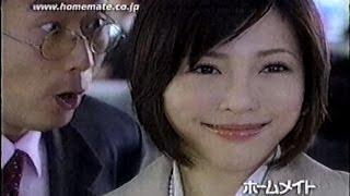 2008年ごろの賃貸情報ホームメイトのCMです。釈由美子さんが出演されて...