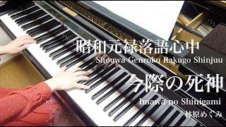 【 昭和元禄落語心中 Shouwa Genroku Rakugo Shinjuu 】 今際の死神 Imawa no Shinigami【 Piano ピアノ 】