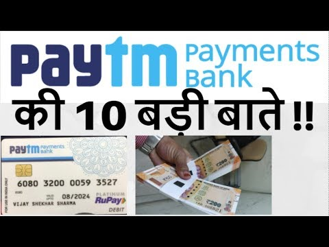 """Paytm Payments Bank   payment payment   Debit Card   10 things to know """"Hindi"""""""