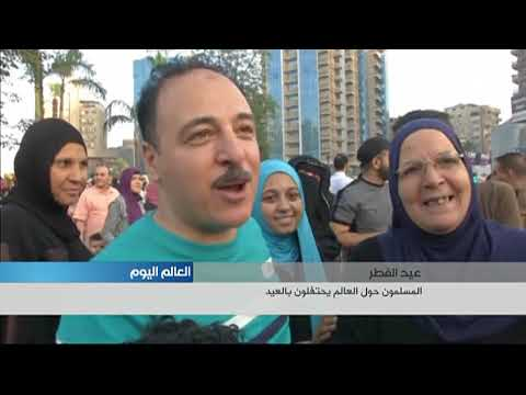المسلمون حول العالم يحتفلون بعيد الفطر  - 19:21-2018 / 6 / 15