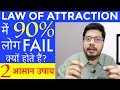 How to Use Law of Attraction Successfully Every Time - BIGGEST Secret of Success | in Hindi