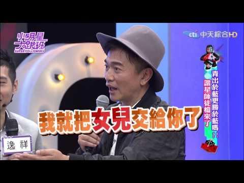 2016.02.15小明星大跟班完整版 後浪推前浪!演藝圈師徒評鑑大會!