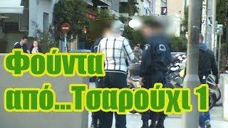 Astathios: Φούντα από...Τσαρούχι 1 / Greek