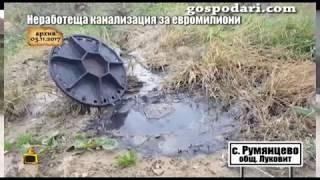 ВиК експерт предупреждава, че качеството на част от канализацията в страната е ужасно