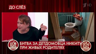 Шокирующие кадры квартиры куда мать пытается забрать ребенка из детского дома Пусть говорят