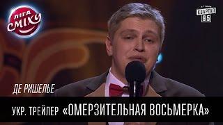 Де Ришелье - украинский трейлер «Омерзительная восьмерка» | Лига смеха, смешное видео