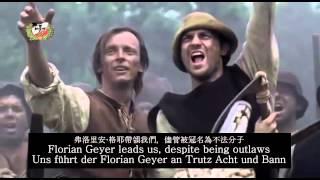 Скачать Wir Sind Des Geyers Schwarzer Haufen Florian Geyers English Subtitle