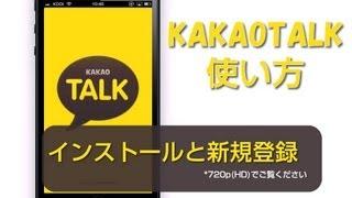 カカオトーク 使い方 インストールと新規登録 screenshot 1